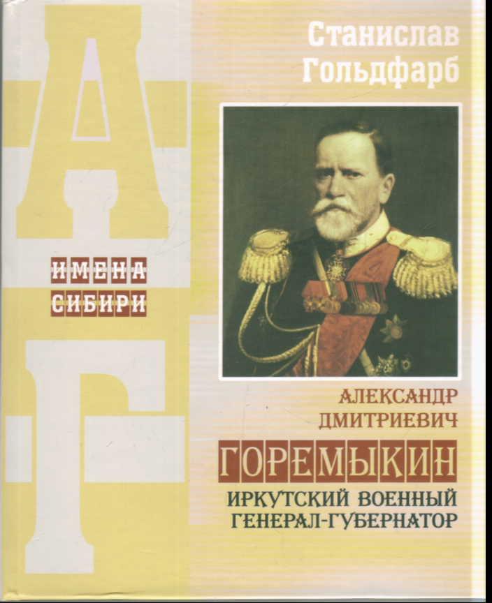 Александр Дмитриевич Горемыкин. Иркутский военный генерал-губернатор