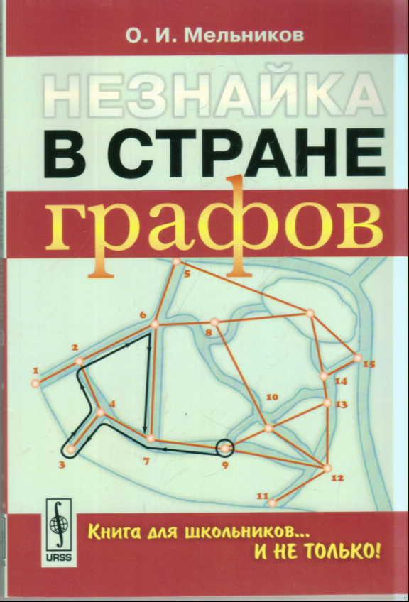 Незнайка в стране графов. Книга для школьников... и не только