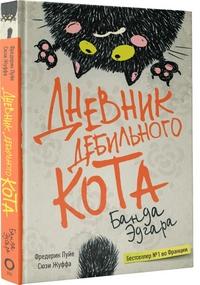 Дневник дебильного кота 2: банда Эдгара