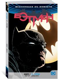 Вселенная DC. Rebirth. Бэтмен: Книга 1: Я - Готэм