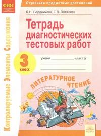 Литературное чтение. 3 кл.: Тетрадь диагностических тестовых работ ФГОС
