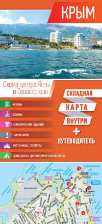 Крым: Карта + путеводитель