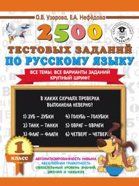 2500 тестовых заданий по русскому языку. 1 класс: Все темы. Все варианты заданий