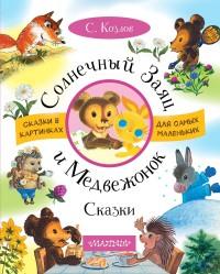 Солнечный Заяц и Медвежонок: Сказки