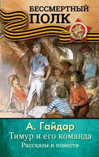 Тимур и его команда: Рассказы и повести