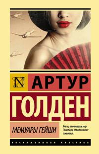Мемуары гейши: Роман