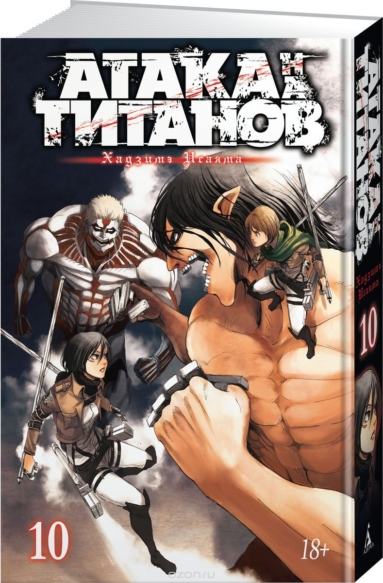 Атака на Титанов: Книга 10