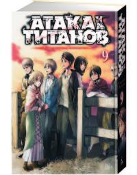 Атака на Титанов: Книга 9