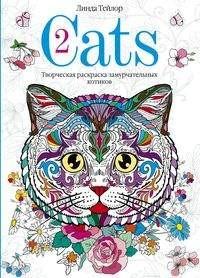 Cats 2. Творческая раскраска замурчательных котиков