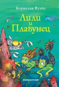 Лили и Плавунец: Сказочная история