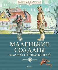 Маленькие солдаты Великой Отечественной: Стихи и рассказы