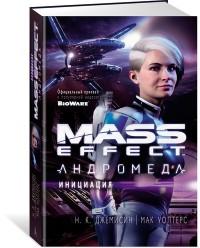 Mass Effect. Андромеда. Инициация: Роман