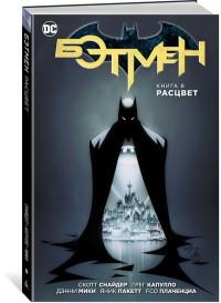 Бэтмен. Книга 8: Расцвет: Графический роман