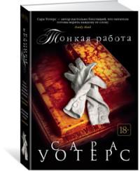 Тонкая работа: Роман