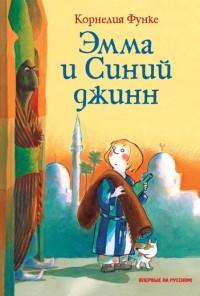 Эмма и Синий джинн: Сказочная история