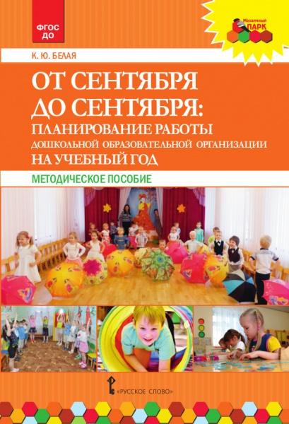 От сентября до сентября: планирование работы ДОО на учебный год: мет. пос.