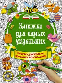 Книжка для самых маленьких: Рисунки, раскраски, придумки, головоломки