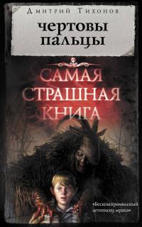 Самая страшная книга. Чертовы пальцы