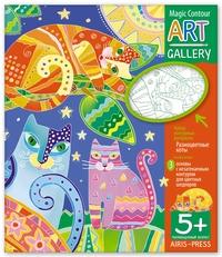 Набор контурных раскрасок: Разноцветные коты. 3 основы