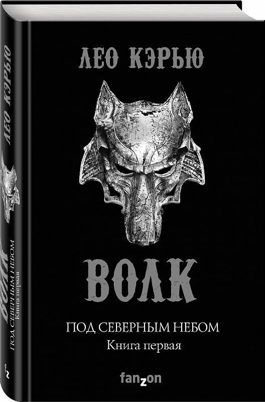 Под северным небом: Книга 1: Волк