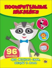 Енот: 96 наклеек: Для детского сада, школы и дома