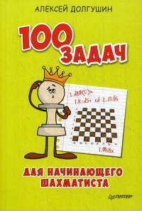 100 задач для начинающего шахматиста