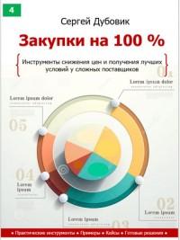 Закупки на 100%. Инструменты снижения цен и получения лучших условий у сложных поставщиков