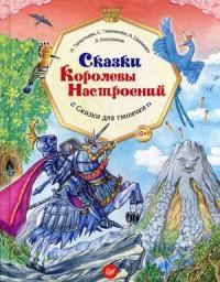 Сказки Королевы Настроений: Сказки для умнички