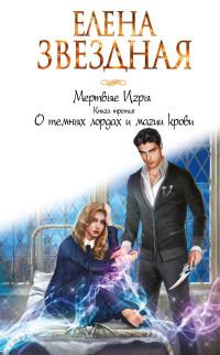 Мертвые игры: Книга 3: О темных лордах и магии крови