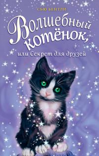 Волшебный котенок, или Секрет для друзей