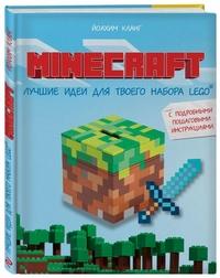 Minecraft. Лучшие идеи для твоего набора Lego: с подробными пошаговыми инст