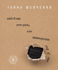 Забойная история, или Шахтерская Глубокая: Роман