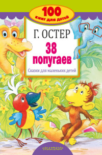 38 попугаев: Сказки для маленьких детей