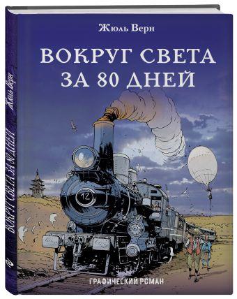 Вокруг света за 80 дней: Графический роман