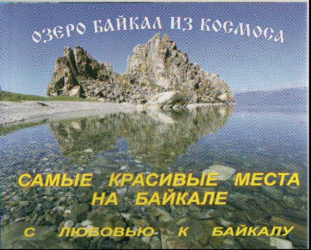 Карта: Самые красивые места на Байкале. С Любовью к Байкалу