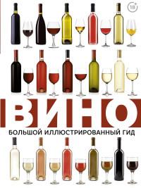 Вино: Большой иллюстрированный гид