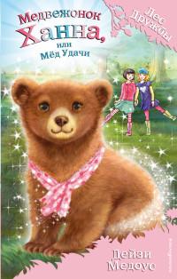 Медвежонок Ханна, или Мед Удачи