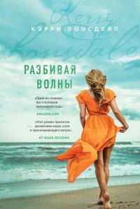 Разбивая волны: Роман