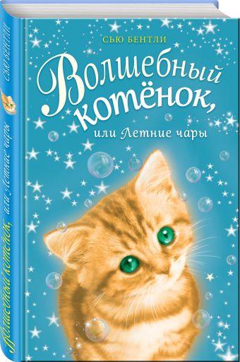 Волшебный котенок, или Летние чары