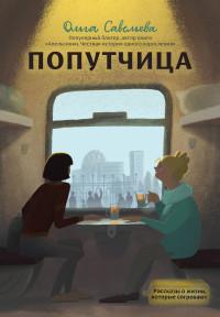 Попутчица: Рассказы о жизни, которые согревают