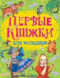 Первые книжки для малышей (комплект)