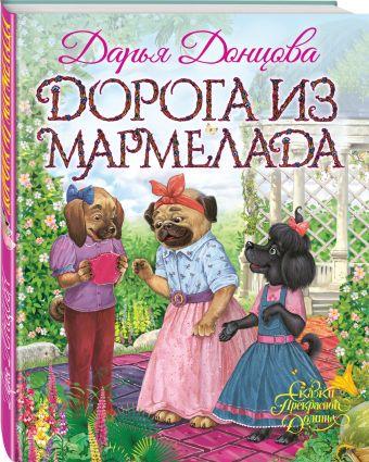 Дорога из мармелада: сказочная повесть