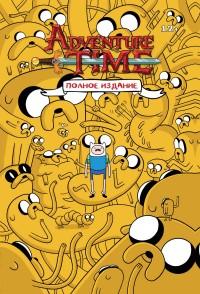 Время приключений: Полное издание: Том 1: Комикс