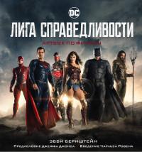Лига справедливости: артбук по фильму