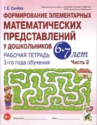 Формирование элементарных математических представлений у дошкольников 6-7 лет: Рабочая тетрадь: 3-й год обучения: Часть 2