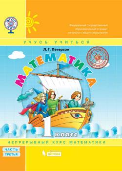 """Математика. 1 кл.: Учебник: В 3-х ч.: Ч.3 """"Учусь учиться"""""""