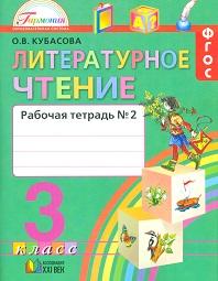 Литературное чтение. 3 кл.: Рабочая тетрадь: В 2 ч. Ч.2 ФГОС /16480/