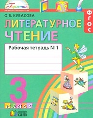 Литературное чтение. 3 кл.: Рабочая тетрадь: В 2 ч. Ч.1 ФГОС /+921548/