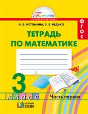 Математика. 3 кл.: Рабочая тетрадь: В 2 ч. Ч.1 (ФГОС) /+913483/