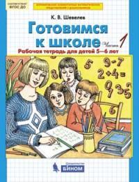 Готовимся к школе: Рабочая тетрадь для детей 5-6 лет: В 2 ч. Ч.1 /+913541/